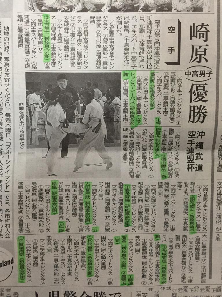 士真祭 琉球新報