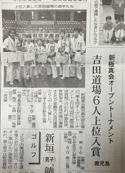 沖縄新報 鹿児島