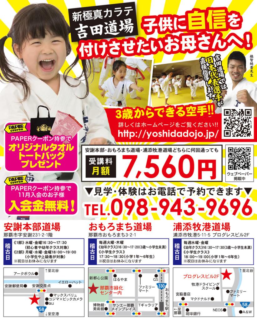 vol.48_201711_吉田道場様