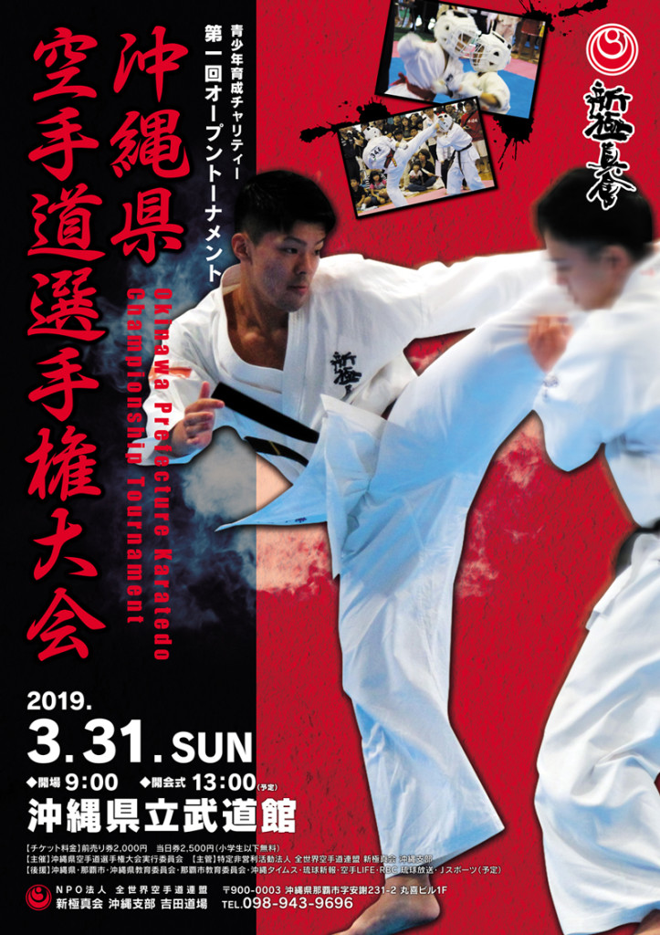 2019沖縄県空手選手権B2pos_05