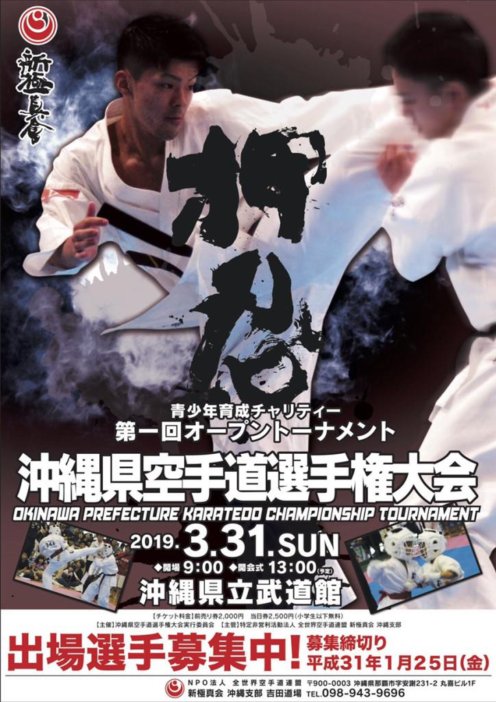 第1回沖縄県空手道選手権大会